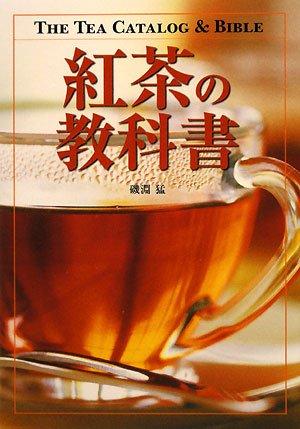 紅茶の教科書の詳細を見る