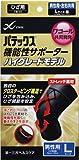 パテックス 機能性サポーター ハイグレードモデル ひざ用 黒 (男性用 Lサイズ)