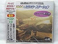 カラオケ音声多重CD(4)ポップス男性編/島唄、IT`ONLY LOVE,CROSS ROAD,他