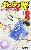 キャプテン翼 ライジングサン 8 (ジャンプコミックス)