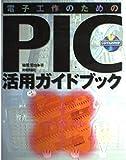 電子工作のためのPIC活用ガイドブック