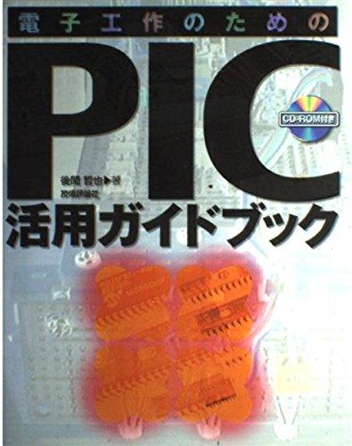 電子工作のためのPIC活用ガイドブックの詳細を見る