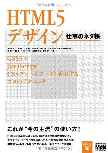 HTML5デザイン 仕事のネタ帳 CSS3+JavaScript+CSSフレームワークと活用するプロのテクニックの詳細を見る