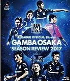 ガンバ大阪シーズンレビュー2017×ガンバTV~青と黒~[Blu-ray/ブルーレイ]