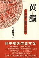 黄瀛(こうえい)―その詩と数奇な生涯