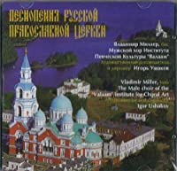 Chants of the Russian Orthodox Church. Male Choir of the Valaam Institute for Choral Art