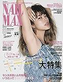 NAIL MAX(ネイル マックス) 2016年8月号[雑誌]