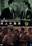 不滅の映画監督 ジョン・フォード傑作選 河上の別荘[DVD]