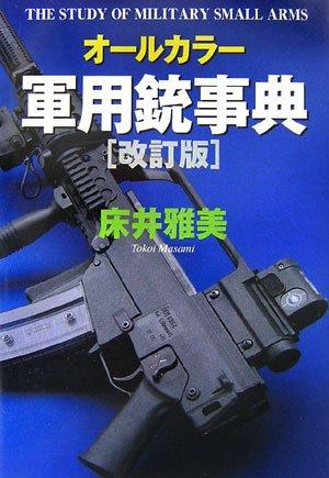オールカラー最新軍用銃事典改訂版の詳細を見る