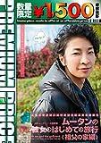 プレミアムプライス版 ムータンの僕と彼女のはじめての旅行 祖父の家編《数量限定版》[DVD]