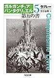第五の書―ガルガンチュアとパンタグリュエル〈5〉 (ちくま文庫) 画像