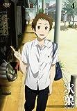 氷菓 DVD 通常版 第4巻[DVD]