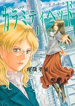 [虎哉孝征]のカラミティヘッド(1) (アフタヌーンコミックス)