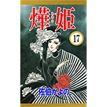 あき姫 17巻