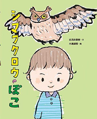 シマフクロウのぽこ (ポプラ社の絵本)の詳細を見る
