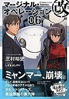 マージナル・オペレーション改 第06巻