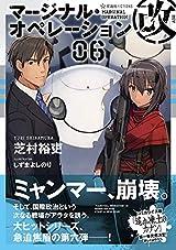 芝村裕吏「マージナル・オペレーション改」第6巻が12月16日発売