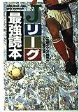 Jリーグ最強読本―一歩踏み込んだ戦術とスター選手研究