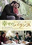 幸せのバランス[DVD]
