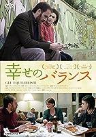 幸せのバランス [DVD]