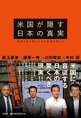 米国が隠す日本の真実~戦後日本の知られざる暗部を明かすの詳細を見る