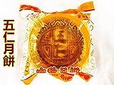 中国産中秋節月餅 郷里香 五仁月餅 100g 木の実の月餅 五目ナッツ 広式月餅味入り 1個入 ギフト中国本番の味