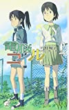 電脳コイル 2 (2) (TOKUMA NOVELS Edge)