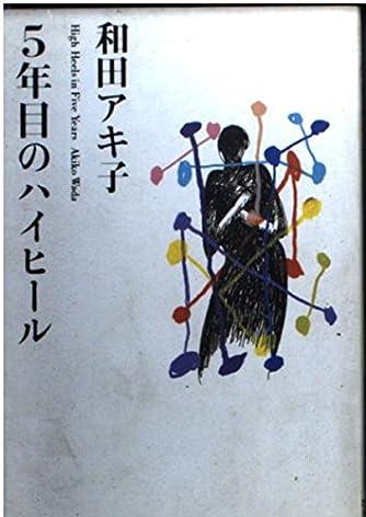 5年目のハイヒール (扶桑社文庫)