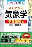 イラスト図解 よくわかる気象学 予報技術編