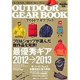 MonoMax別冊 OUTDOOR GEAR BOOK 2012-2013 AUTUMN/WINTER (e-MOOK)