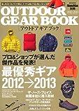 パタゴニア 防寒 MonoMax別冊 OUTDOOR GEAR BOOK 2012-2013 AUTUMN/WINTER (e-MOOK)