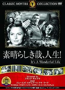 素晴らしき哉、人生! [DVD]