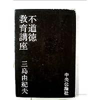 不道徳教育講座 (1962年) (中央公論文庫)