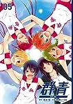 群青(5) (ビッグガンガンコミックス)
