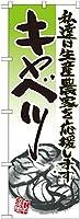 キャベツ イラスト のぼり No.21930