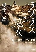 東野圭吾『ラプラスの魔女』の表紙画像