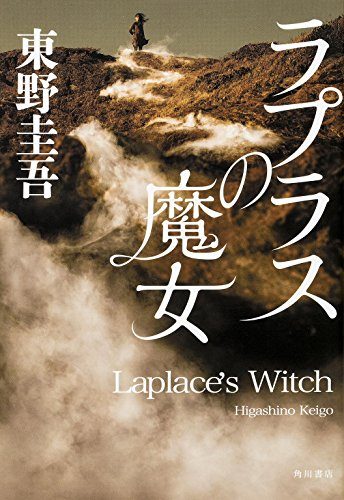 ラプラスの魔女の詳細を見る
