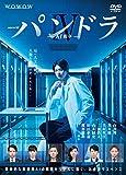 連続ドラマW パンドラ�W AI戦争 DVD-BOX