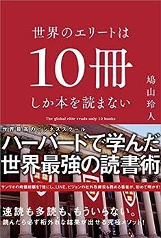 [鳩山 玲人]の世界のエリートは10冊しか本を読まない