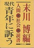 現代青年に訴う (1966年)