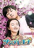 [DVD]となりのツンデレ王子 DVD-SET3