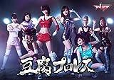 豆腐プロレス 通常版 DVD BOX[DVD]