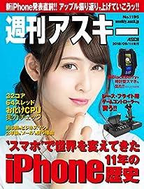 週刊アスキーNo.1195(2018年9月11日発行) [雑誌]