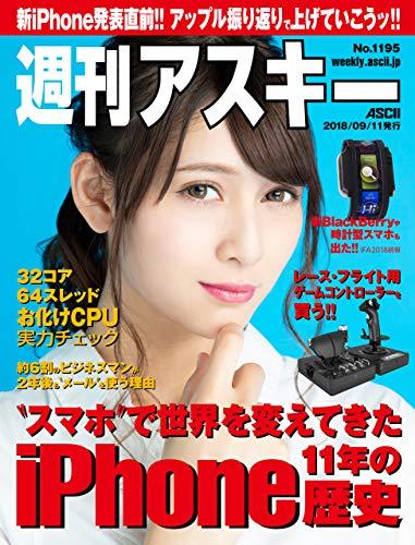 週刊アスキーNo.1195(2018年9月11日発行) [雑...