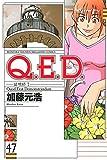 Q.E.D.―証明終了―(47) (月刊少年マガジンコミックス)