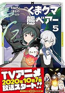 くま クマ 熊 ベアー(コミック) 5巻 表紙画像