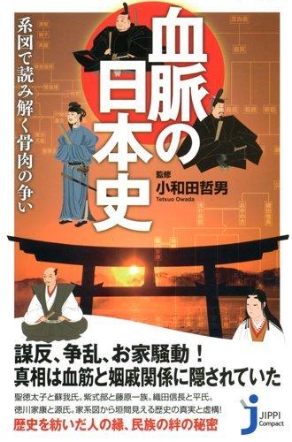血脈の日本史 系図で読み解く骨肉の争い (じっぴコンパクト新書)