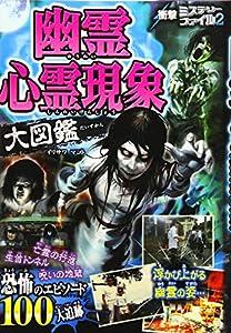 衝撃ミステリーファイル2 幽霊心霊現象大図鑑