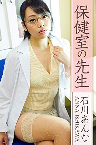 保健室の先生 石川あんな 必撮!まるごと☆ -