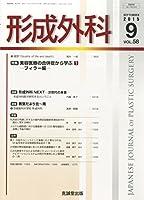 形成外科 2015年 09 月号 [雑誌]